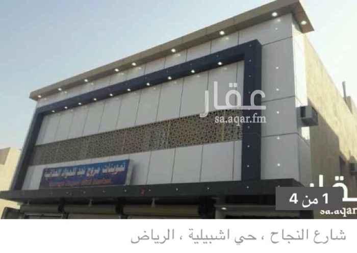 محل للإيجار في شارع النجاح, اشبيلية, الرياض