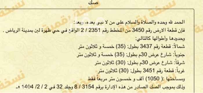 أرض للبيع في شارع النقرة ، حي ظهرة لبن ، الرياض ، الرياض