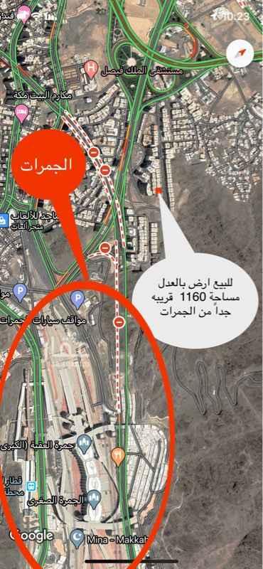 أرض للبيع في حي العدل ، مكة ، مكة المكرمة