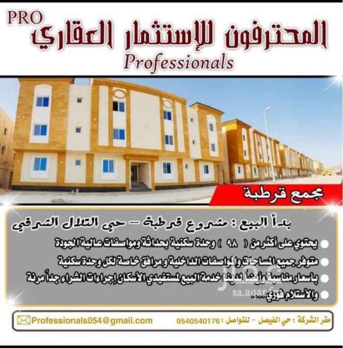شقة للبيع في شارع حريت بن مخش ، حي الرانوناء ، المدينة المنورة