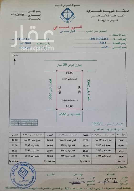 أرض للإيجار في حي ، شارع أحمد بن سعيد بن الهندي ، حي العارض ، الرياض ، الرياض