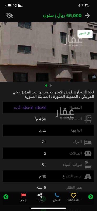 فيلا للإيجار في حي ، شارع ربيعه بن عيدان ، حي العريض ، المدينة المنورة ، المدينة المنورة