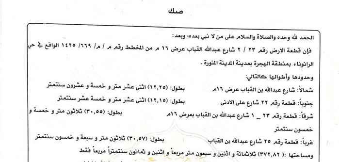 أرض للبيع في شارع احمد بن القاسم ، حي الرانوناء ، المدينة المنورة ، المدينة المنورة