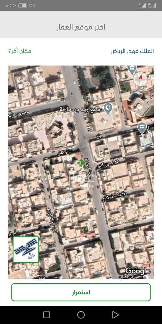 أرض للبيع في شارع رويضة سدير ، حي الملك فهد ، الرياض ، الرياض