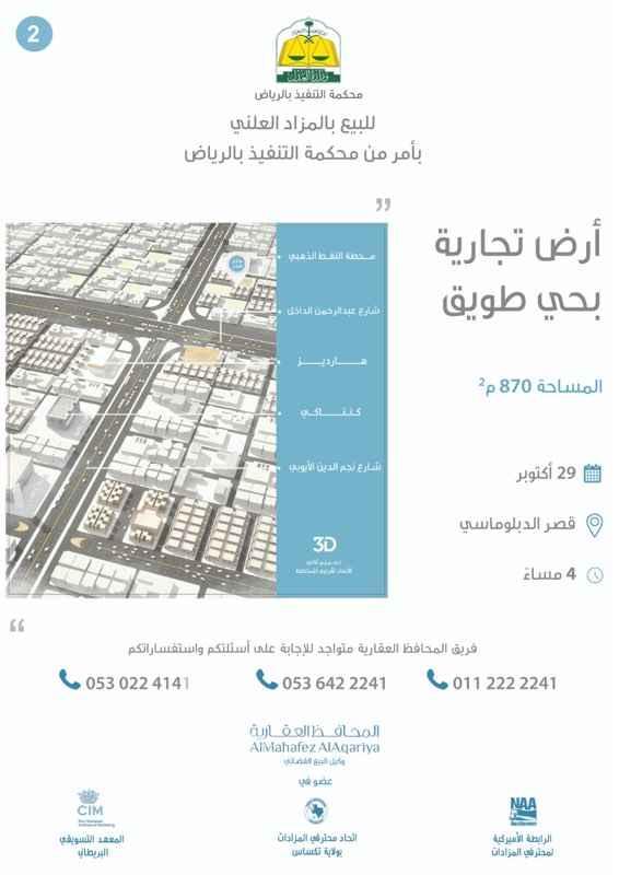 أرض للبيع في شارع نجم الدين الأيوبي الفرعي ، الرياض