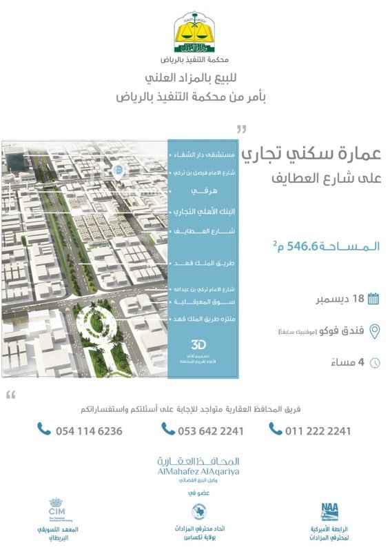 عمارة للبيع في شارع العطايف ، حي الديرة ، الرياض ، الرياض
