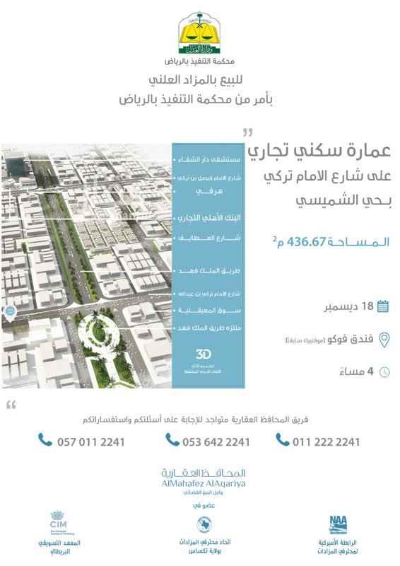 عمارة للبيع في شارع الامام تركي بن عبدالله بن محمد ، حي الشميسي ، الرياض ، الرياض
