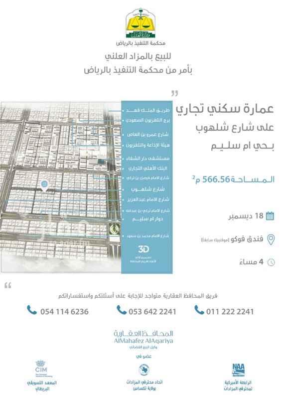 عمارة للبيع في شارع شلهوب ، حي ام سليم ، الرياض ، الرياض