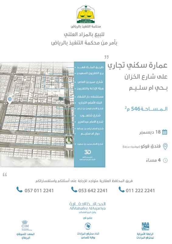 عمارة للبيع في شارع الامام عبدالعزيز بن محمد بن سعود ، حي ام سليم ، الرياض ، الرياض