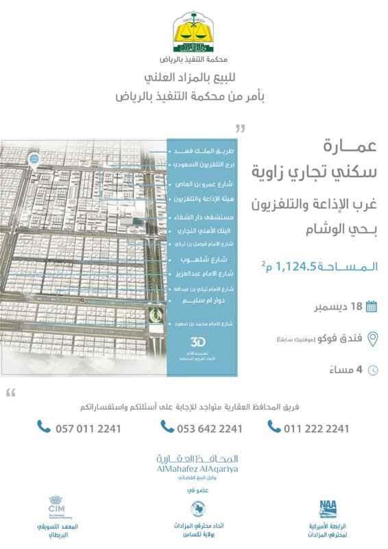 عمارة للبيع في شارع الامام عبدالعزيز بن محمد بن سعود ، حي الوشام ، الرياض ، الرياض