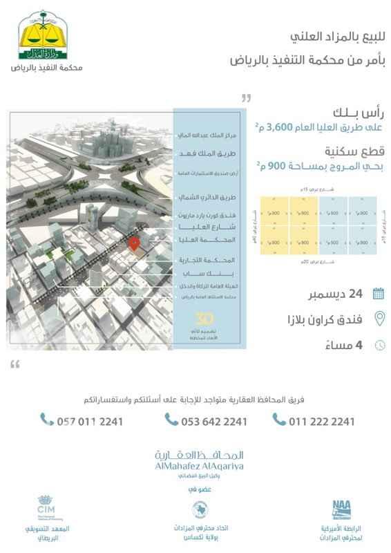 أرض للبيع في شارع العليا ، حي المروج ، الرياض ، الرياض