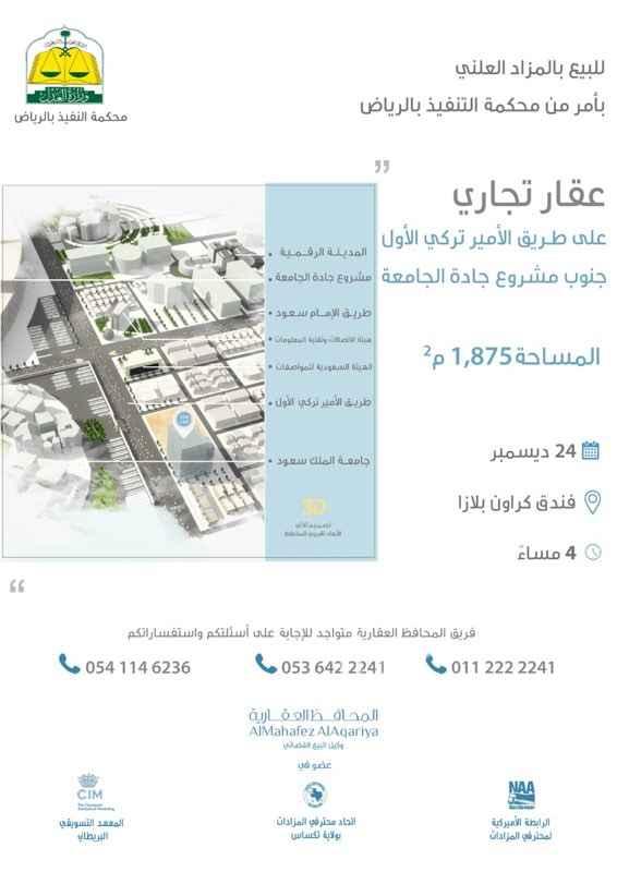 عمارة للبيع في طريق الأمير تركي بن عبدالعزيز الأول ، حي المحمدية ، الرياض ، الرياض