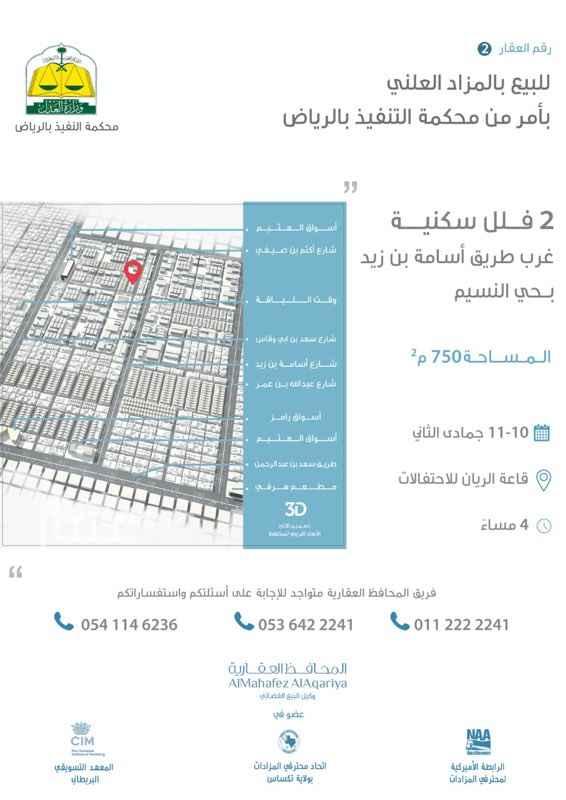 فيلا للبيع في شارع كعب بن سعد ، حي النسيم الغربي ، الرياض ، الرياض