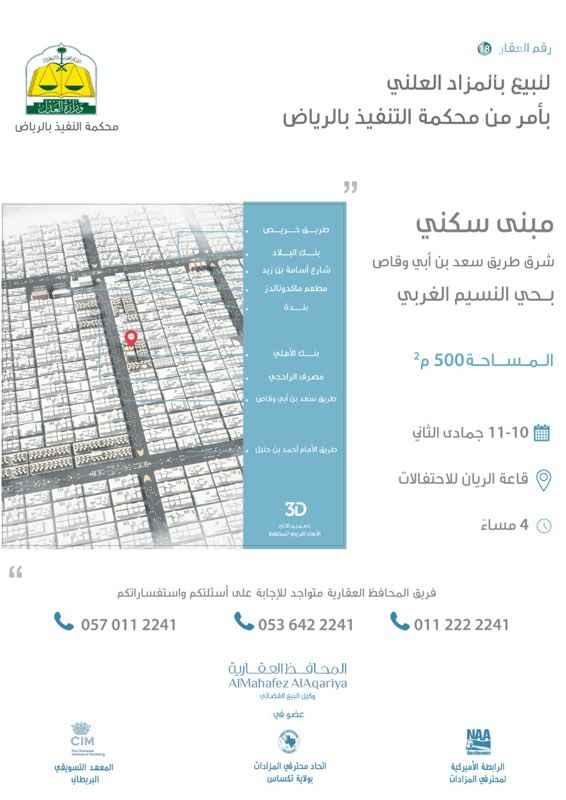 فيلا للبيع في شارع عبدالغفار بن اسماعيل ، حي النسيم الغربي ، الرياض ، الرياض