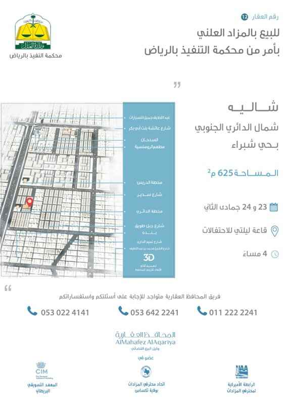 استراحة للبيع في شارع لقمان ، حي شبرا ، الرياض ، الرياض