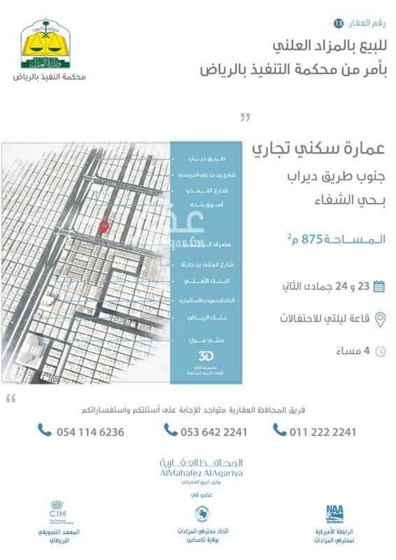 عمارة للبيع في شارع بشر بن صفوان ، حي الشفا ، الرياض ، الرياض