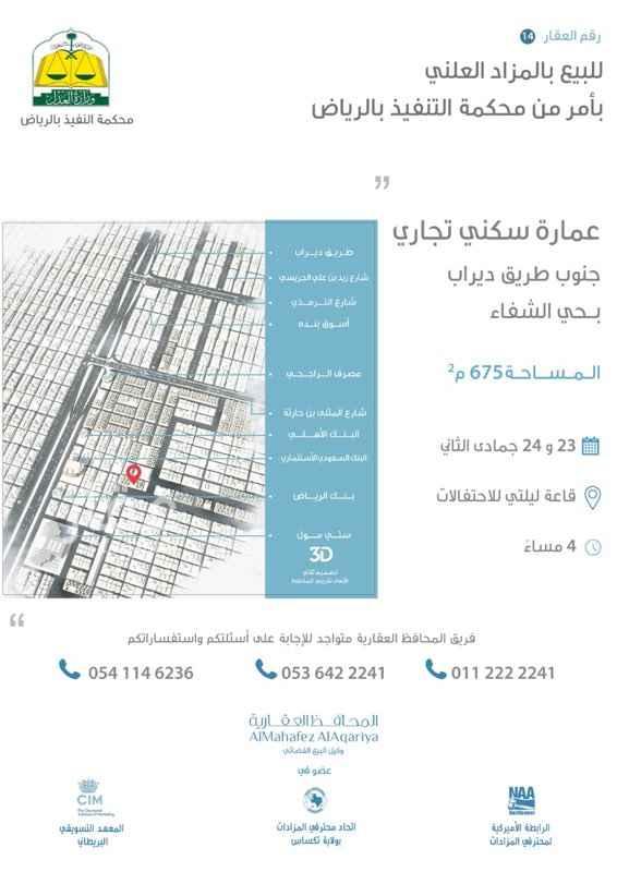 عمارة للبيع في شارع ناصر بن عبدالله ال حسين ، حي الشفا ، الرياض ، الرياض
