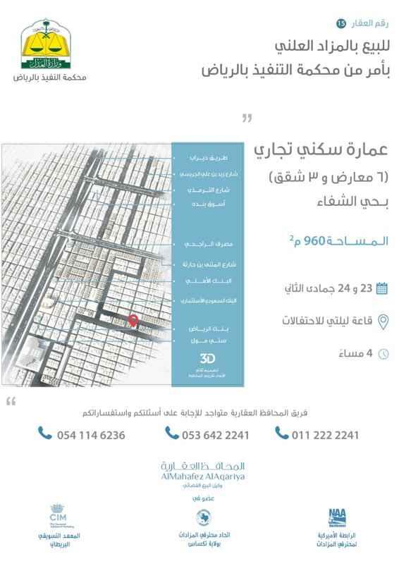عمارة للبيع في شارع ابن طولون ، حي الشفا ، الرياض ، الرياض