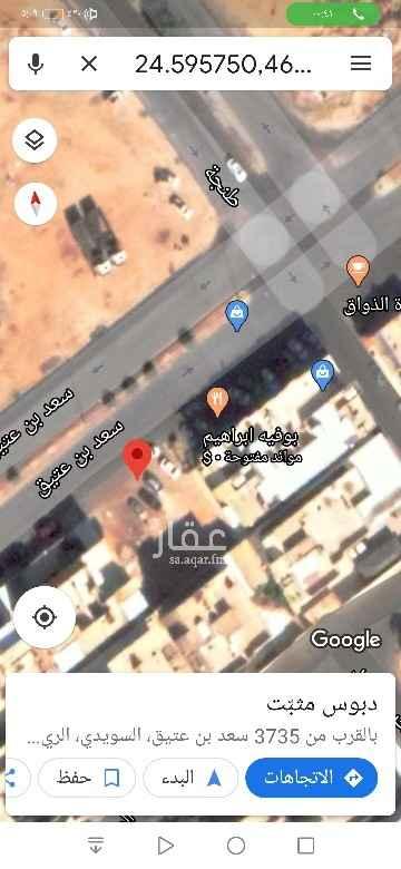 أرض للبيع في شارع سعد بن عتيق ، حي السويدي ، الرياض ، الرياض