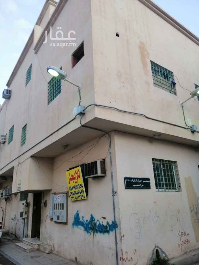 شقة للإيجار في شارع الهزاني ، حي الشميسي ، الرياض ، الرياض