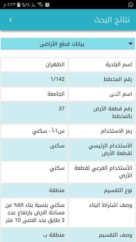 أرض للبيع في حي الجامعة ، الظهران ، الدمام