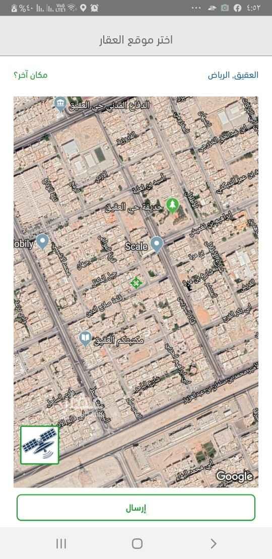 أرض للبيع في شارع الازدي ، حي العقيق ، الرياض ، الرياض