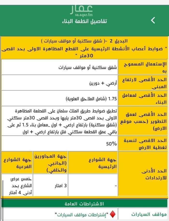 أرض للبيع في شارع العمارية ، حي الملقا ، الرياض ، الرياض