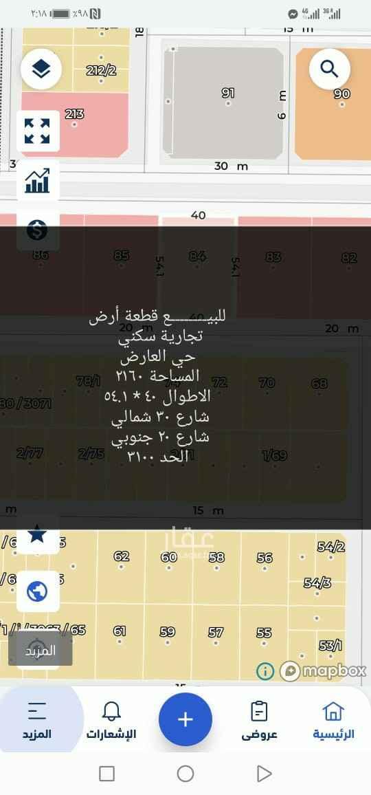 أرض للبيع في شارع محمد بن حمد بن فارس ، حي العارض ، الرياض ، الرياض