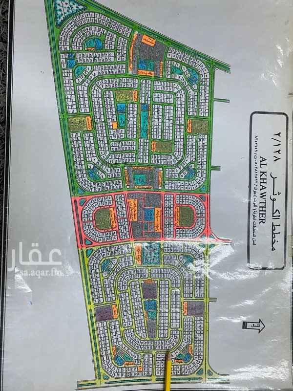 أرض للبيع في شارع الربيع بن صبيح ، حي الكوثر ، الخبر