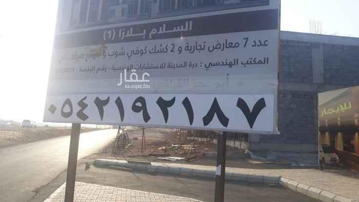 محل للإيجار في طريق السلام ، حي طيبة ، المدينة المنورة