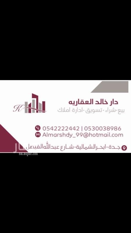 أرض للبيع في شارع محمد الحوت ، حي المحمدية ، جدة ، جدة