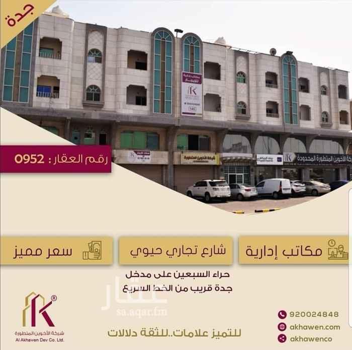 مكتب تجاري للإيجار في شارع الأمير ماجد ، حي المروة ، جدة ، جدة