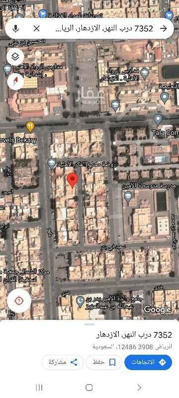 أرض للبيع في شارع درب النهر ، حي الازدهار ، الرياض ، الرياض