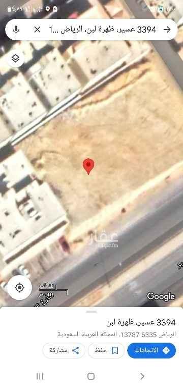 أرض للبيع في شارع خضيراء ، حي ظهرة لبن ، الرياض ، الرياض