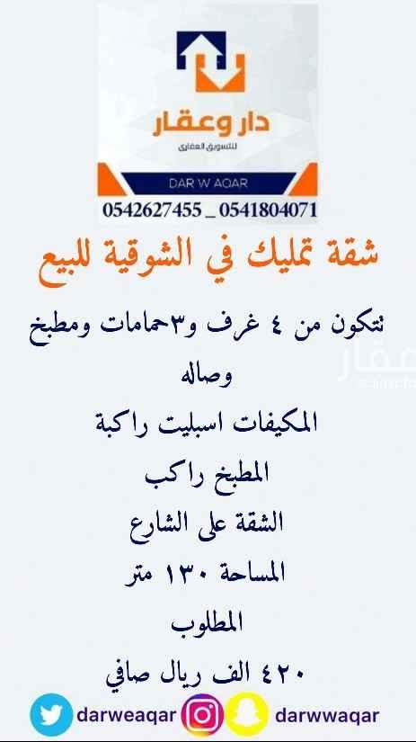 شقة للبيع في حي ولي العهد ، مكة ، مكة المكرمة