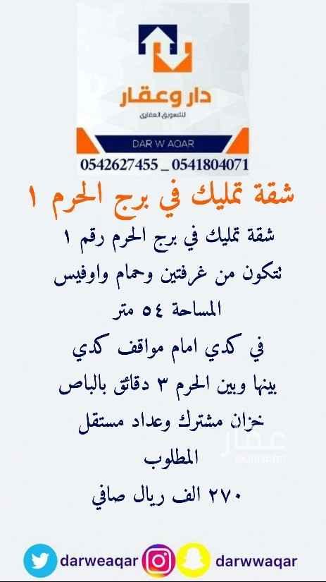 شقة للبيع في شارع اجياد ، حي الروابي ، مكة ، مكة المكرمة