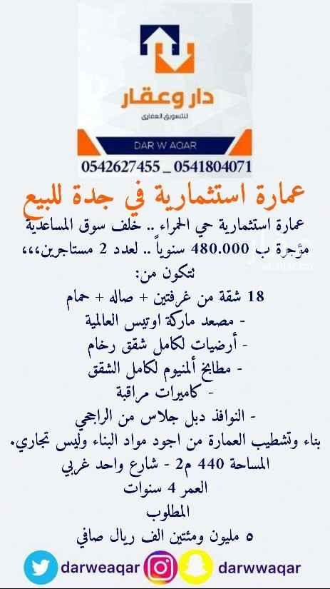 عمارة للبيع في شارع المسك ، حي الحمراء ، جدة ، جدة