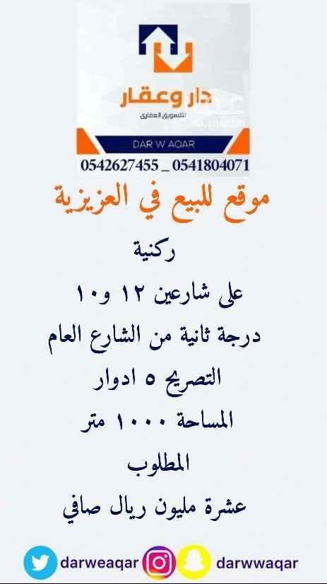 عمارة للبيع في شارع الاصيل ، حي العزيزية ، مكة ، مكة المكرمة