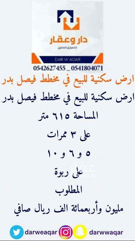 أرض للبيع في شارع الدكتور ، حي النزهة ، مكة ، مكة المكرمة