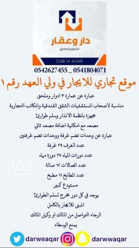 عمارة للإيجار في شارع يزيد بن الأسود ، حي ولي العهد ، مكة المكرمة