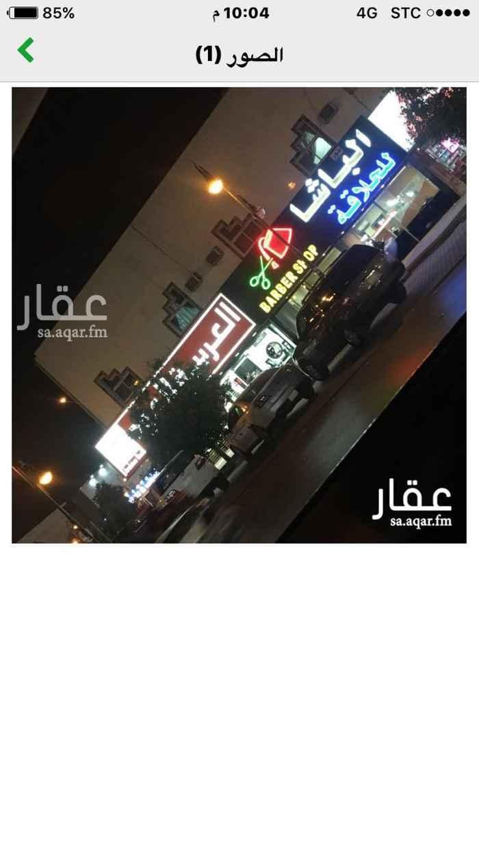 عمارة للبيع في طريق الأمير نايف بن عبدالعزيز ، حي الملك فهد ، الرياض ، الرياض