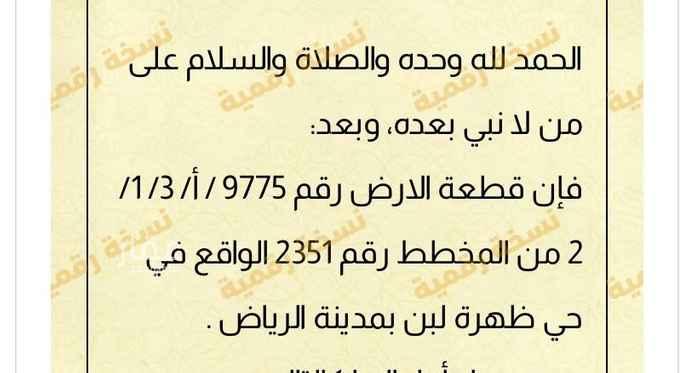 أرض للبيع في شارع بورسعيد ، حي ظهرة لبن ، الرياض ، الرياض