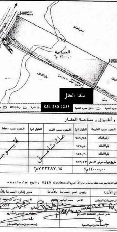 أرض للبيع في حي ديراب ، الرياض ، الرياض