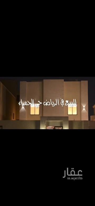 فيلا للبيع في شارع البقيع ، حي الحمراء ، الرياض ، الرياض
