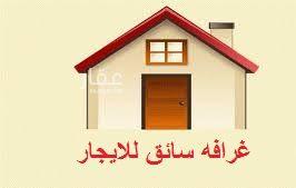 غرفة للإيجار في طريق السيل الكبير ، حي المهدية ، الرياض ، الرياض