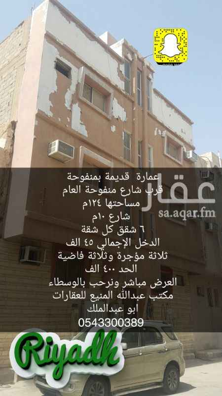 عمارة للبيع في شارع عبدالجليل بن عبدالواسع ، حي منفوحة الجديدة ، الرياض