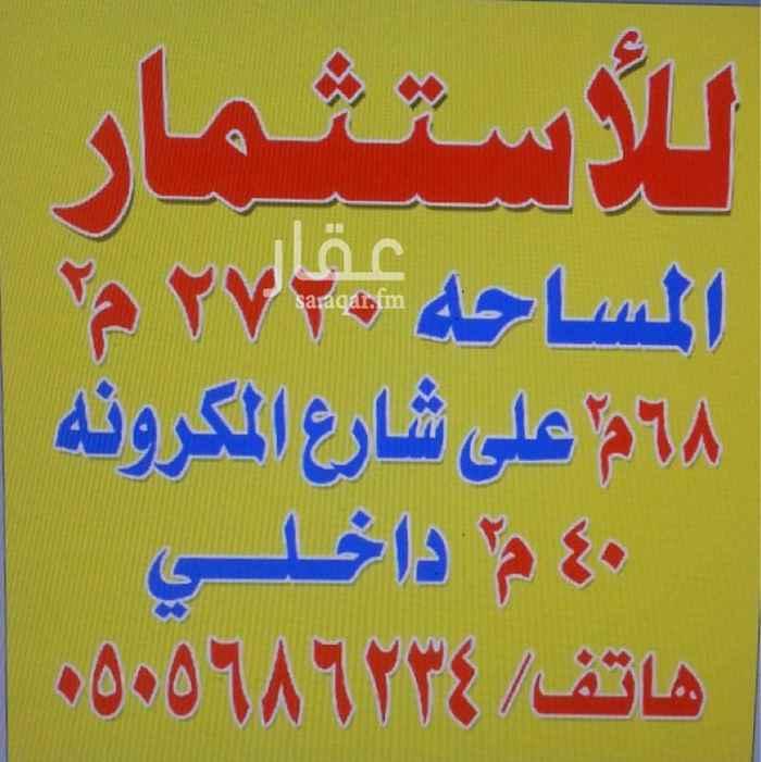 أرض للإيجار في شارع المكرونة ، حي النزهة ، جدة