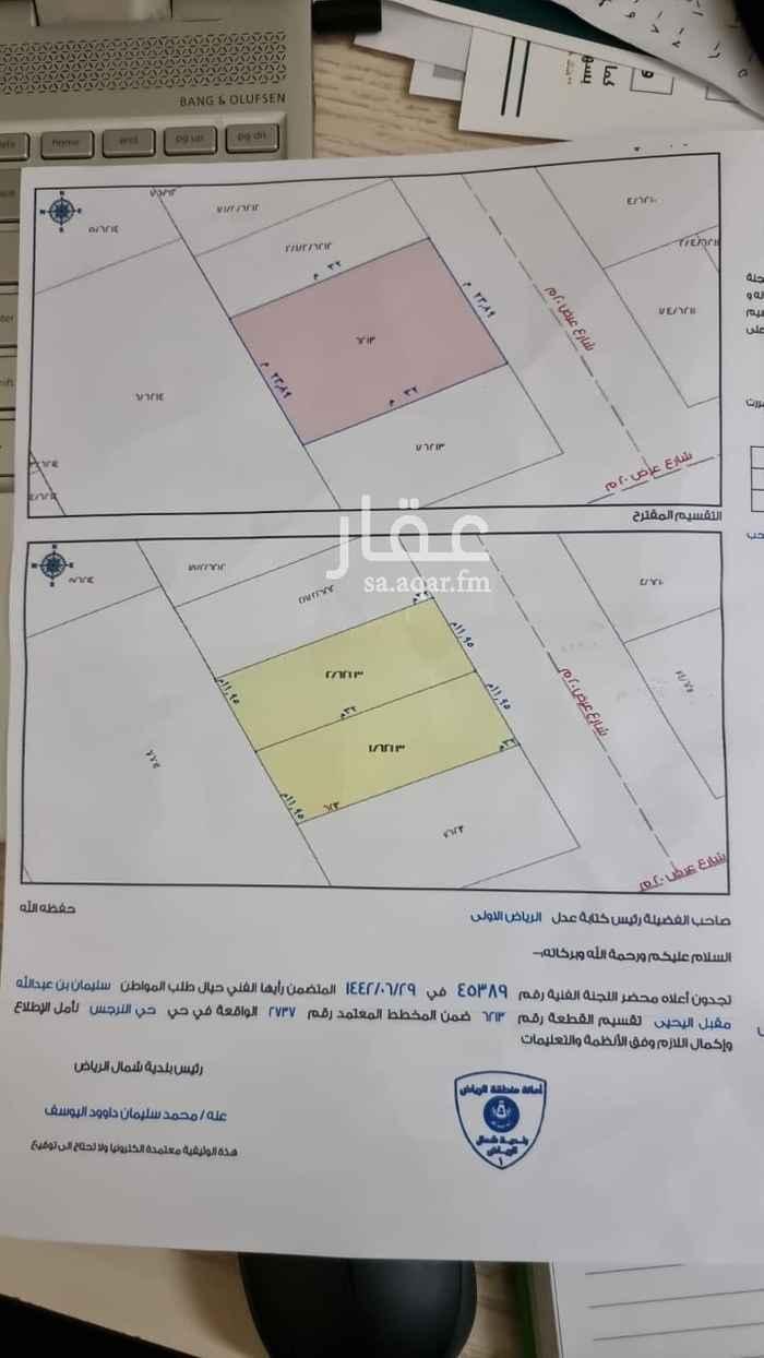 أرض للبيع في شارع رقم 501 ، حي النرجس ، الرياض ، الرياض