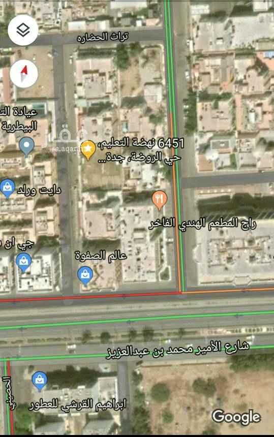 أرض للبيع في شارع نهضة التعليم ، حي الروضة ، جدة