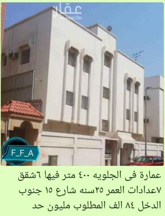 عمارة للبيع في شارع الملك سعود ، حي الجلوية ، الدمام